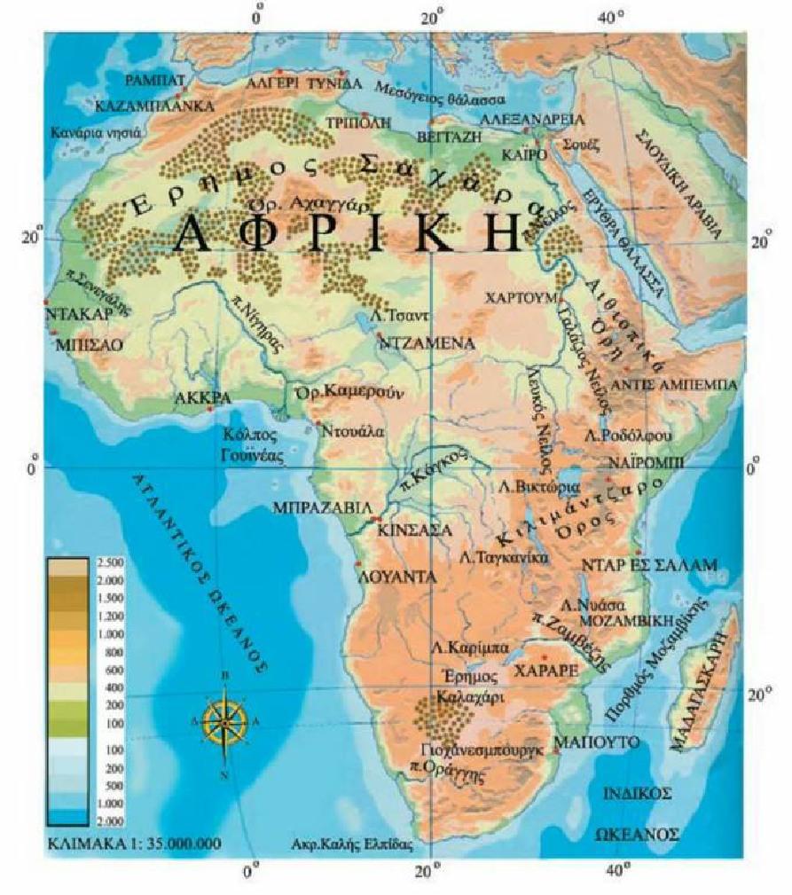 H 8esh Kai To Fysiko Periballon Ths Afrikhs