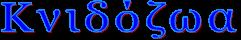 Κνιδόζωα